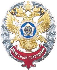 Высшая ведомственная награда СВР – знак «Почетный сотрудник внешней разведки».