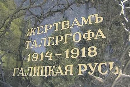 Памятник галичанам, зверски убитым за признание себя русскими людьми и нежелание называться украинцами. Фото автора