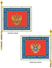 Знамя СВР России.