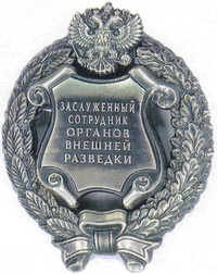 Нагрудный знак к почетному званию «Заслуженный сотрудник органов внешней разведки Российской Федерации».